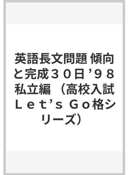 英語長文問題 傾向と完成30日 '98私立編