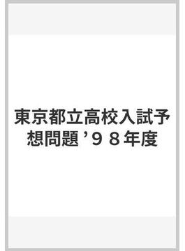東京都立高校入試予想問題 '98年度