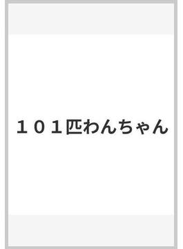 101匹わんちゃん