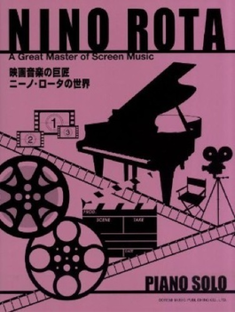 映画音楽の巨匠ニーノ・ロータの世界