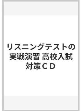 リスニングテストの実戦演習 高校入試対策CD