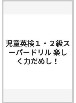 児童英検1・2級スーパードリル 楽しく力だめし!