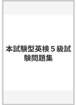 本試験型英検5級試験問題集