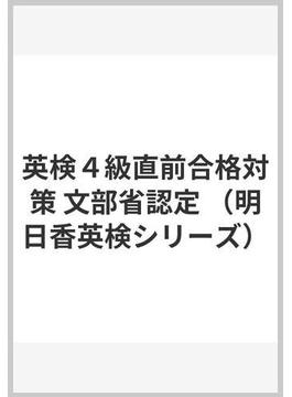 英検4級直前合格対策 文部省認定