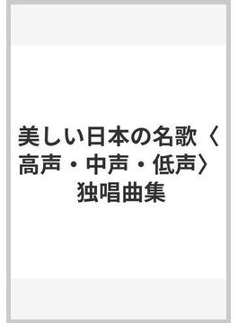 美しい日本の名歌〈高声・中声・低声〉 独唱曲集