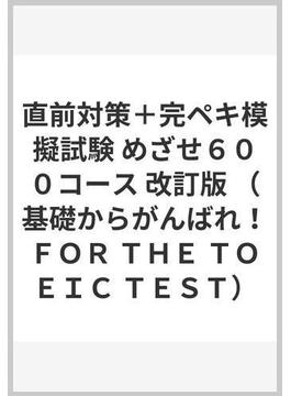 直前対策+完ペキ模擬試験 めざせ600コース 改訂版