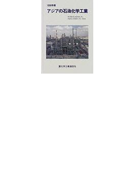 アジアの石油化学工業 1998年版