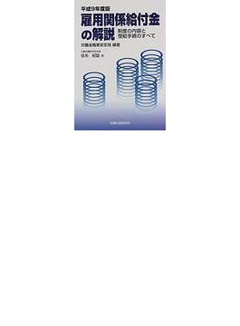 雇用関係給付金の解説 制度の内容と受給手続のすべて 平成9年度版