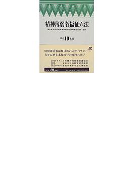 精神薄弱者福祉六法 平成10年版