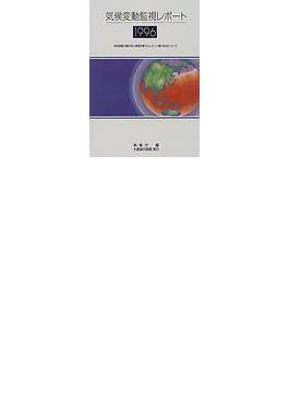 気候変動監視レポート 気候変動の動向及び温室効果ガスとオゾン層の状況について 1996