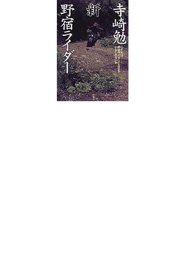 寺崎勉新野宿ライダー 心すれば野宿ライダーになれるかもしれない本