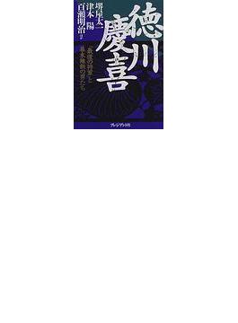 徳川慶喜 「最後の将軍」と幕末維新の男たち
