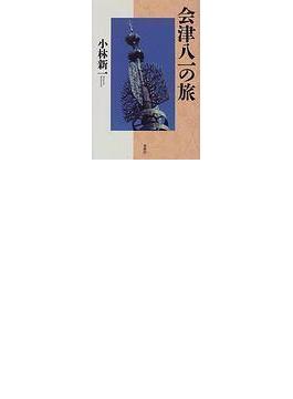 会津八一の旅