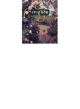 イギリス花の庭