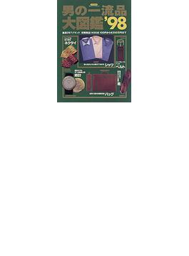 男の一流品大図鑑 '98年版