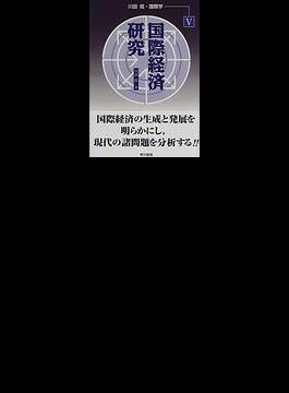 川田侃・国際学 5 国際経済研究