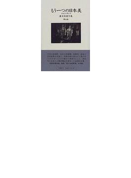 広末保著作集 第5巻 もう一つの日本美
