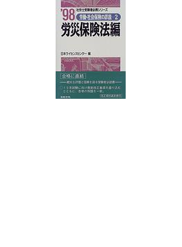 労働・社会保険の詳説 10年版 2 労災保険法編