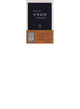 中華民国 賢人支配の善政主義(中公新書)