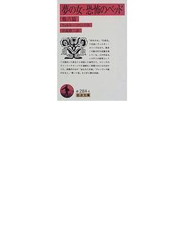 夢の女・恐怖のベッド 他六篇(岩波文庫)