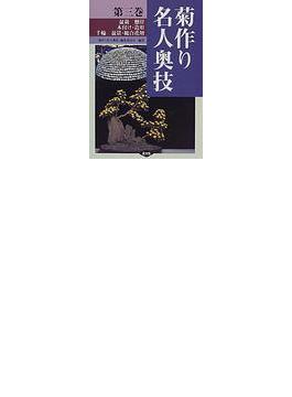 菊作り名人奥技 第3巻 盆栽 懸崖 木付け・造形 千輪 盆景・総合花壇