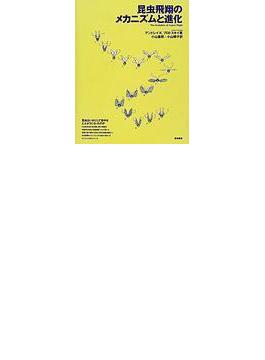 昆虫飛翔のメカニズムと進化
