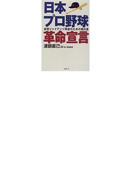 日本プロ野球革命宣言 読売ジャイアンツ再建のための建白書