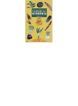 こんなにおいしい地方特産野菜110 Regional vegetables book