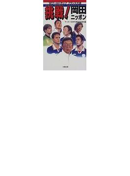 挑戦!岡田ニッポン '98ワールドカップフランス大会