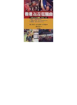 香港「返還」狂騒曲 〈ドキュメント香港〉1996〜97