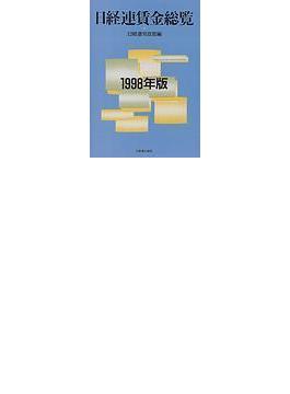 日経連賃金総覧 1998年版