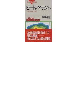 ヒートアイランド 灼熱化する巨大都市(ブルー・バックス)