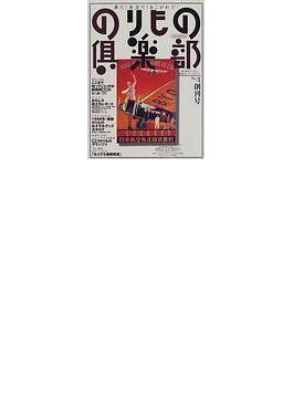 のりもの倶楽部 乗り物&グッズの最強トレンド・マガジン No.1