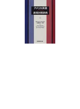 アメリカ英語レベル分け表現対照辞典
