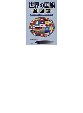 世界の国旗全図鑑 国旗から海外領土・国際機構・先住民族の旗まで