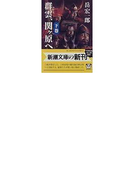 群雲、関ケ原へ 下巻(新潮文庫)