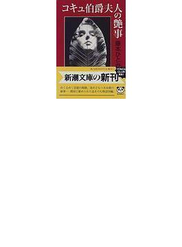 コキュ伯爵夫人の艶事(新潮文庫)