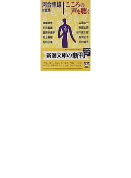 こころの声を聴く 河合隼雄対話集(新潮文庫)