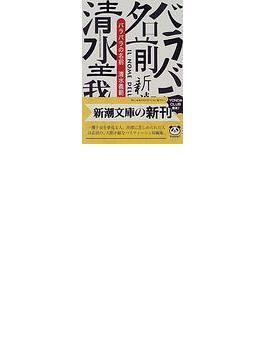 バラバラの名前(新潮文庫)