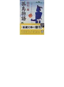 孤島物語(新潮文庫)