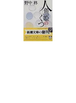 人魚姫のくつ(新潮文庫)