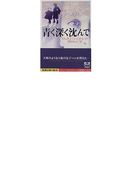 青く深く沈んで(新潮文庫)