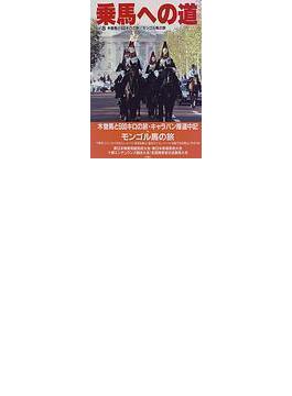 乗馬への道 Vol.8 特集・木曽馬と500キロの旅/モンゴル馬の旅