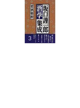 坂口謹一郎酒学集成 3 愛酒楽酔