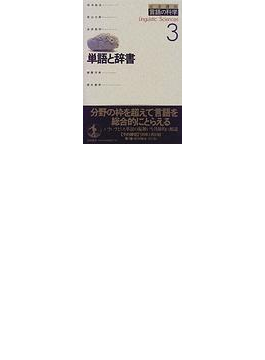 岩波講座言語の科学 3 単語と辞書