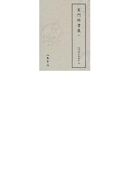 天理図書館綿屋文庫俳書集成 影印 23 蕉門俳書集 1