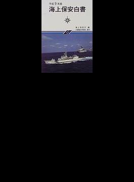海上保安白書 平成9年版