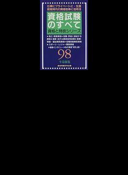 資格試験のすべて 98年最新版