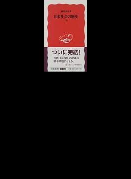 日本社会の歴史 下(岩波新書 新赤版)