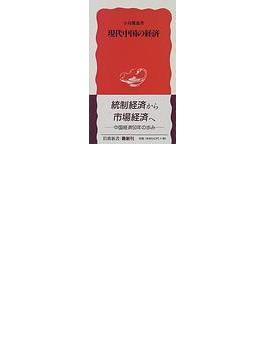 現代中国の経済(岩波新書 新赤版)